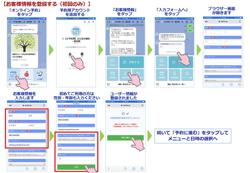 png お客様情報登録 v2.1.png