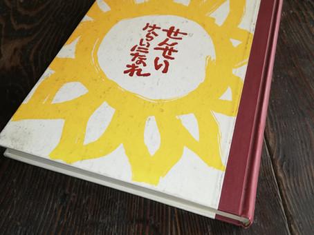 原点の奥に広がる世界~児童詩誌『きりん』とぷれジョブ®~