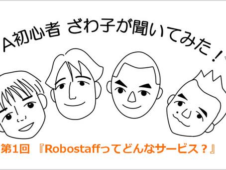 ブログ:第1回『RoboStaffってどんなサービス?』