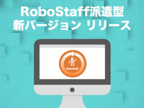 RoboStaff新バージョンをリリースしました!