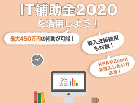 \12/18 締め切り/IT補助金2020の導入支援、申請サポートを実施しています!