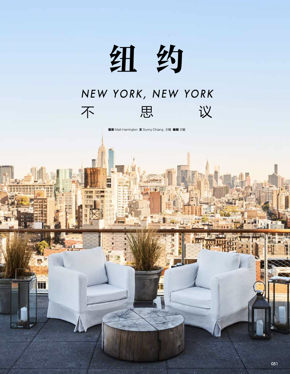 ELLE DECO CHINA