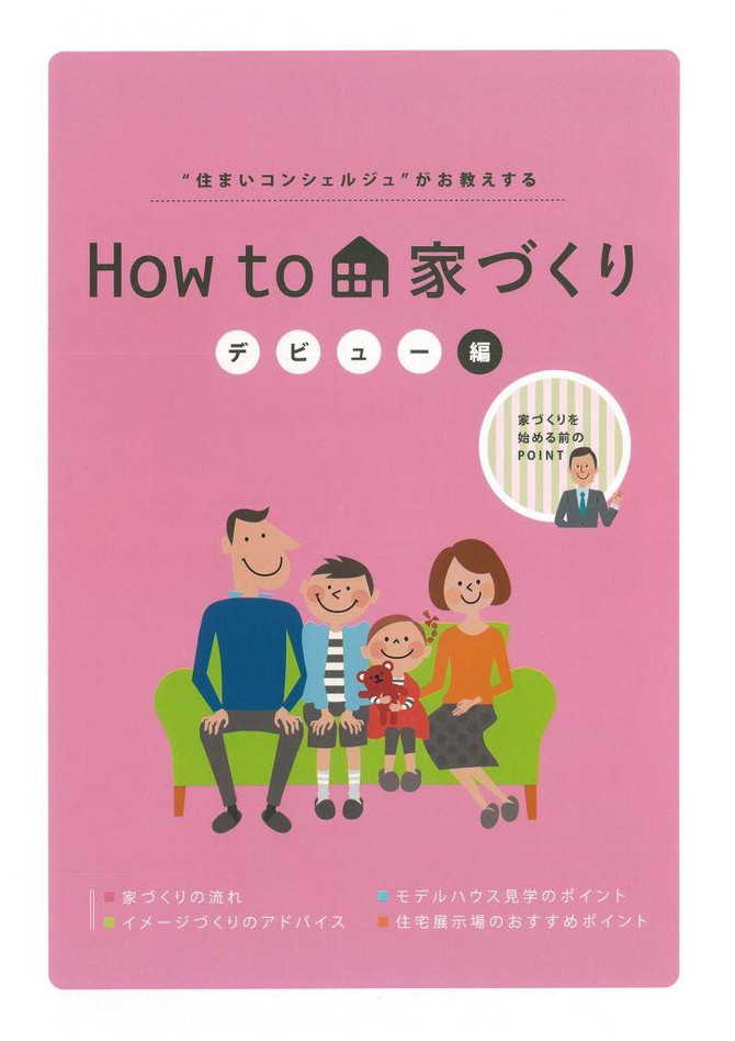 ■「How to 家づくり」冊子