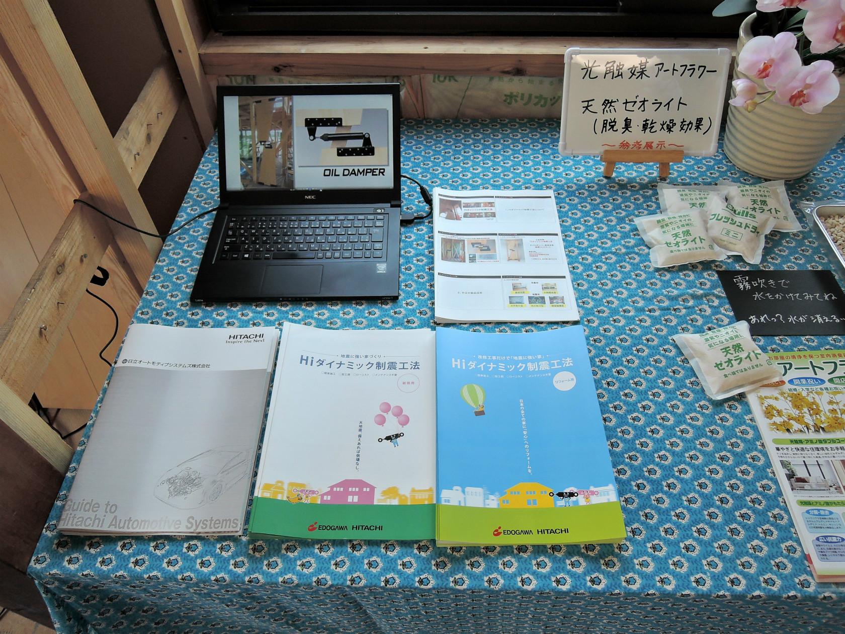 江戸川木材工業さんのコーナー