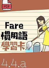 L4.4.a Fare慣用語.jpg