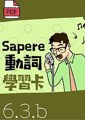 L6.3.b Sapere動詞.jpg