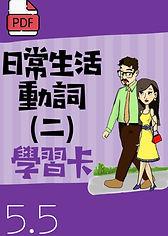 L5.5 日常生活動詞(二).jpg