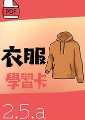 L2.5.a 衣服.jpg