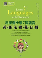 cover learn 7 languages.jpg