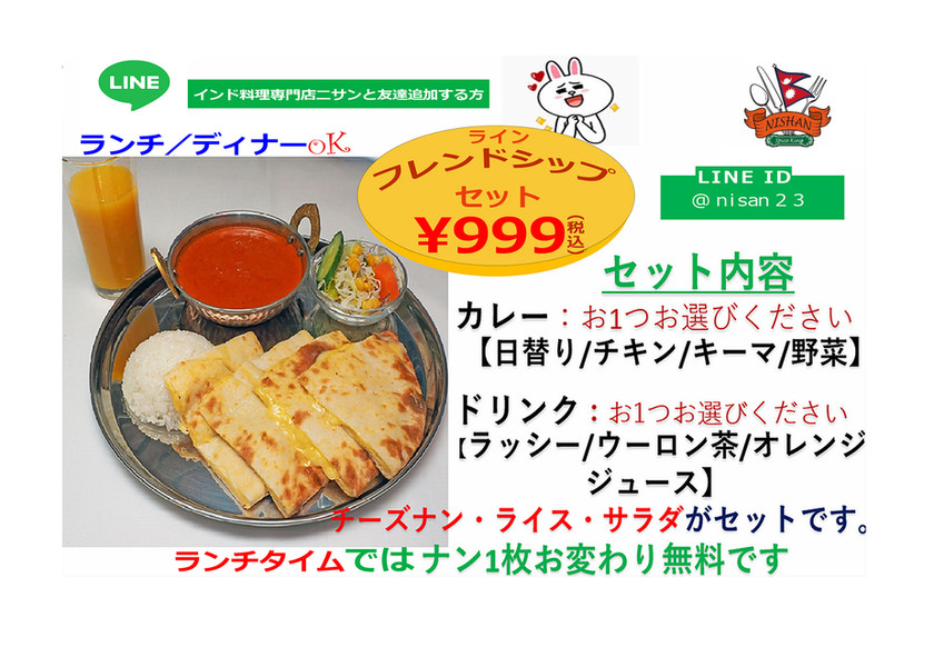 line frienship set ¥999.jpg