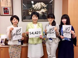 上川陽子 衆議院議員とお会いしました!