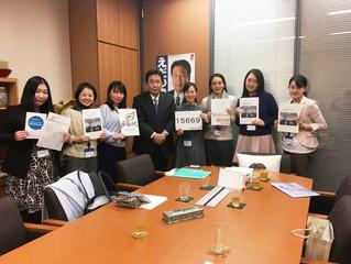枝野幸男 衆議院議員とお会いしました!