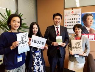 松本洋平 衆議院議院とお会いしました!