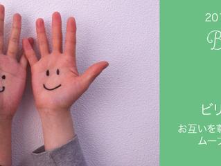 【4/15(土)】ビリーブ・カフェ 〜お互いを尊重する性の「同意」のムーブメントを作ろう!〜