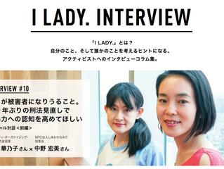 【メディア掲載!I LADY.インタビュー「鎌田華乃子 x 中野宏美」】