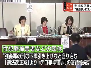 メディア掲載:NHK「性犯罪被害者 刑法改正案の審議が後回しと抗議」