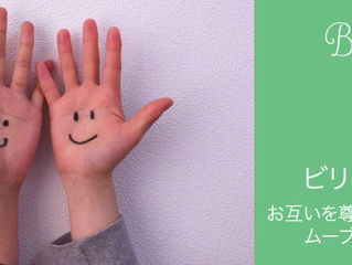【7/22(土)】ビリーブ・カフェ 〜お互いを尊重する性の「同意」のムーブメントを作ろう!〜