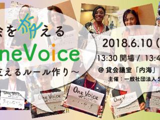 【6/10(日)】「社会を変えるワンボイス〜命を支えるルール作り〜」Spring主催イベント
