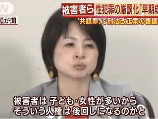 メディア掲載:テレビ朝日「性犯罪の厳罰化「早期成立」を 被害者ら訴え」
