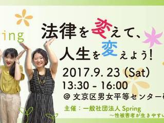 【9/23(土)】法律を変えて、人生を変えよう!」~Spring主催キックオフイベント~