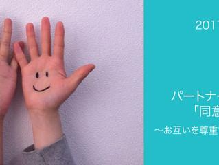 【3/25(土)】パートナーシップにおける「同意」ってなに?〜お互いを尊重する性のあり方を考える〜