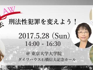 【5/28(日)】土屋アンナさんも登壇決定!「性と法(SEX&LAW) ~刑法性犯罪を変えよう!~」