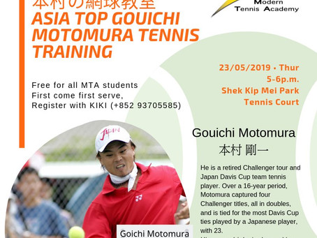 頂尖亞洲選手本村の網球教室  Asia Top Gouichi Motomura Tennis Training