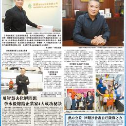 Mr. Ricky Lee榮獲2021大中華傑出企業家大奬