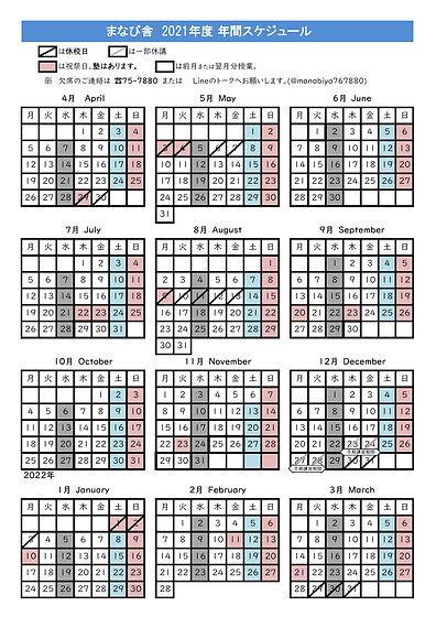2021カレンダー.jpg