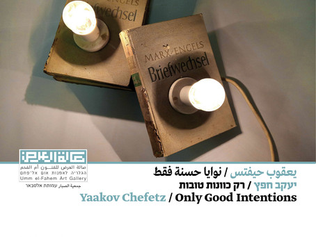 Yaakov Chefetz: Only Good Intentions