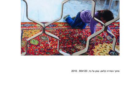 معرض الفنانةفاطمة شنان درع