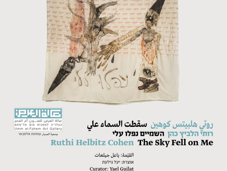 Ruthi Helbitz Cohen | The Sky Fell on Me