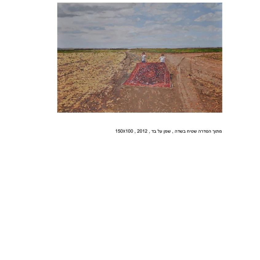פאטמה-שנאן-pdf-2013-005