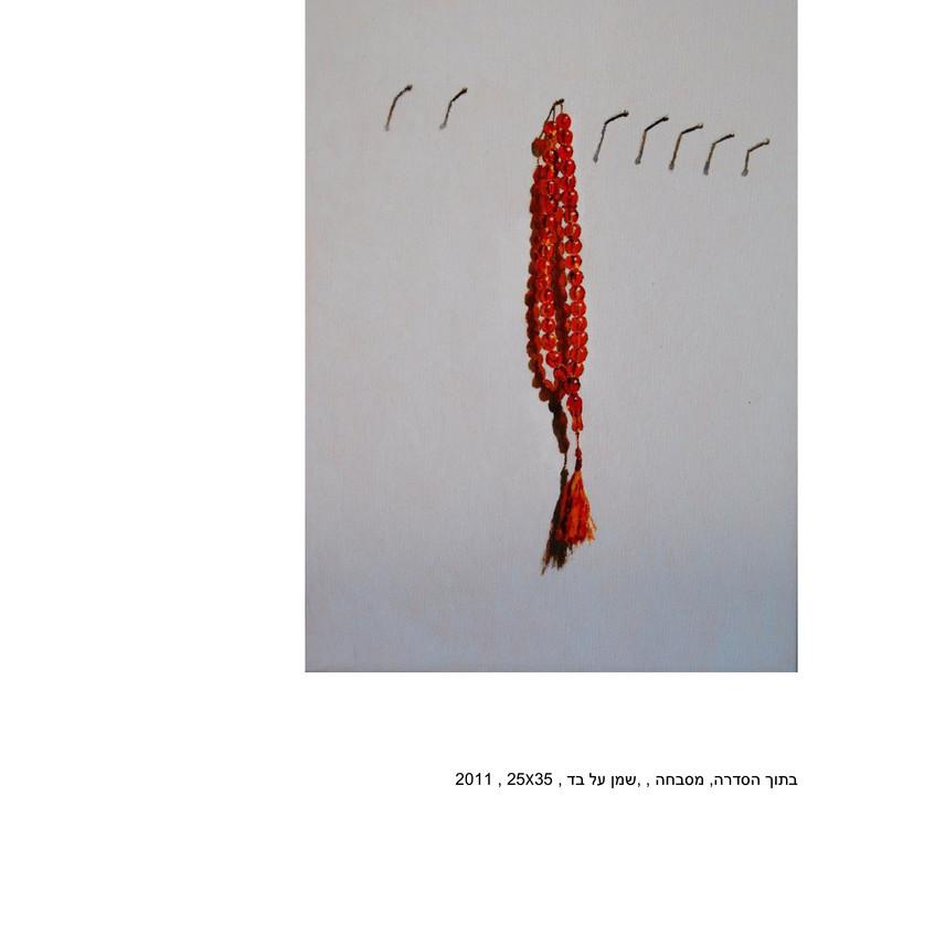 פאטמה-שנאן-pdf-2013-001