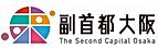 一般社団法人 大阪副首都未来会議ロゴ