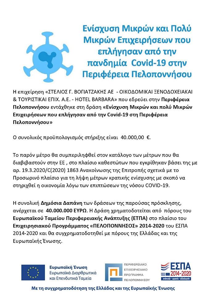 WEB3B COVID 19 - ppel -2- ENGLISH .jpg