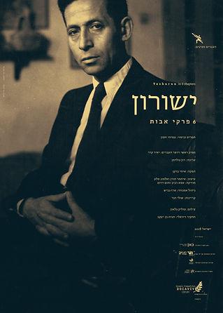 Yeshurun Poster 2.jpg
