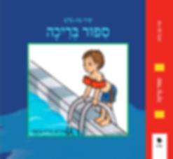 ספר הילדים - סיפור בריכה