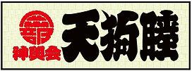 岡部天狗ロゴデータ.jpg