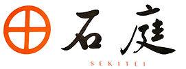 石庭ロゴ2_edited_edited.jpg