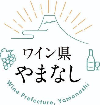 ワイン県山梨ロゴ.jpg