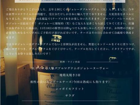 【毎年恒例のあのイベント。予約受付中!】それまでには解禁?!^ ^