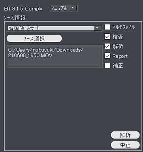 サブ側測定プロファイル選択.png