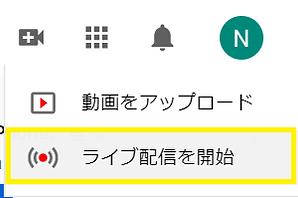 ライブ配信を開始2.png
