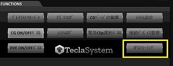 IPストリーミングボタン1.png