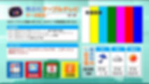 data放送サンプル画面.jpg