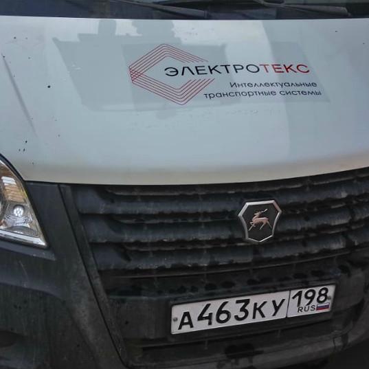 carner брендирование фургона москва