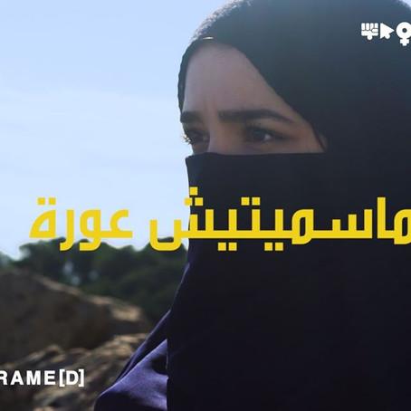 Framed - Fatimazohra - Masmiytich 3awra