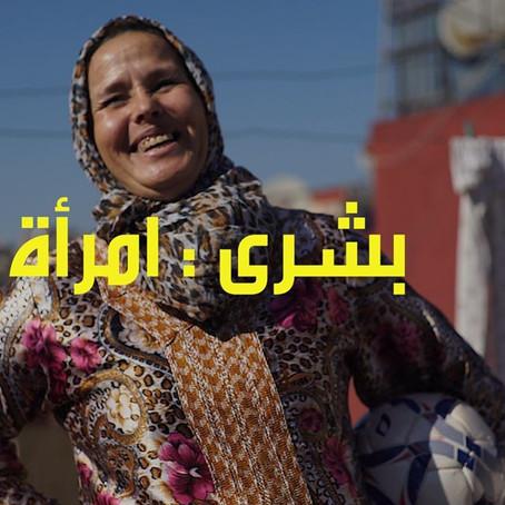 Framed : Bouchra - A woman