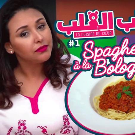 Tyab L'9elb - EP 1 : Spaghettis à la bolognaise
